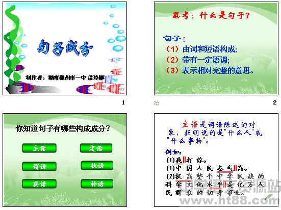 汉语句子结构讲解