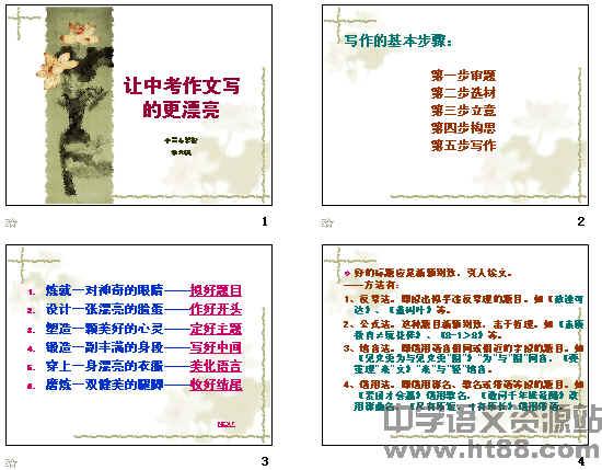中考作文语言创新技法分析