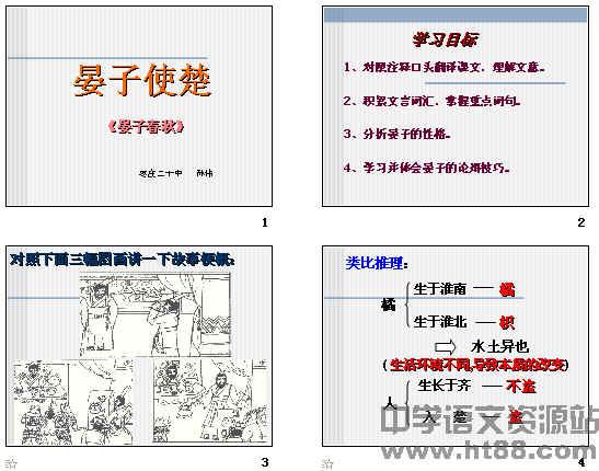 晏子使楚ppt36 苏教版