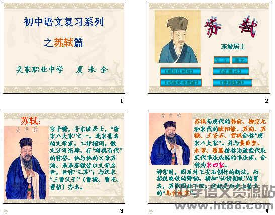 句子语文v句子系列之初中篇ppt网苏轼初中图片