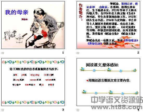 《我的母亲》(邹韬奋)ppt18乐高幼儿园模板v模板教案图片