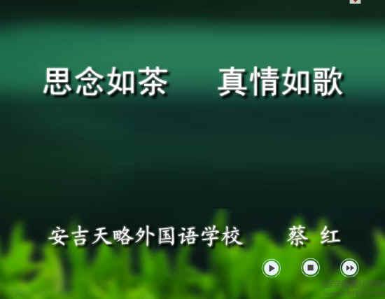 07年浙江省新生代课堂展评作文课《思念如茶,真情如歌》flash课件图片