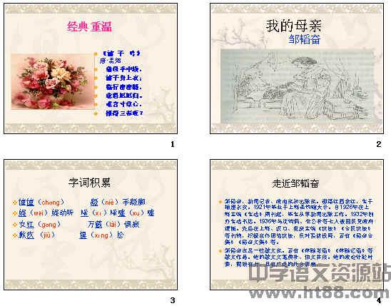 《我的母亲》(邹韬奋)ppt19中班说课稿:马路边的数字图片
