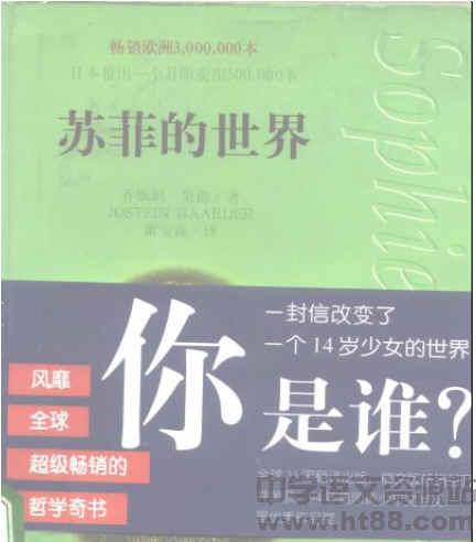苏菲的世界pdf下载_苏菲的世界电子书1 通用
