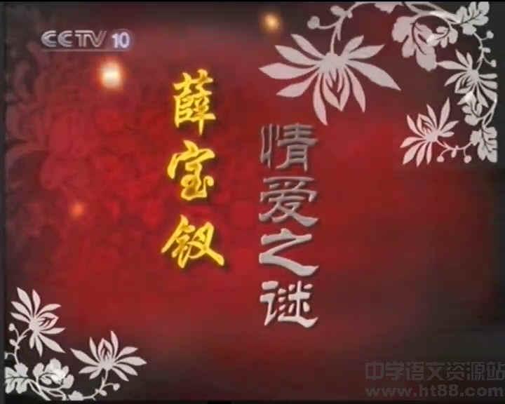 百家讲坛刘心武揭秘红楼梦·薛宝钗情爱之谜视