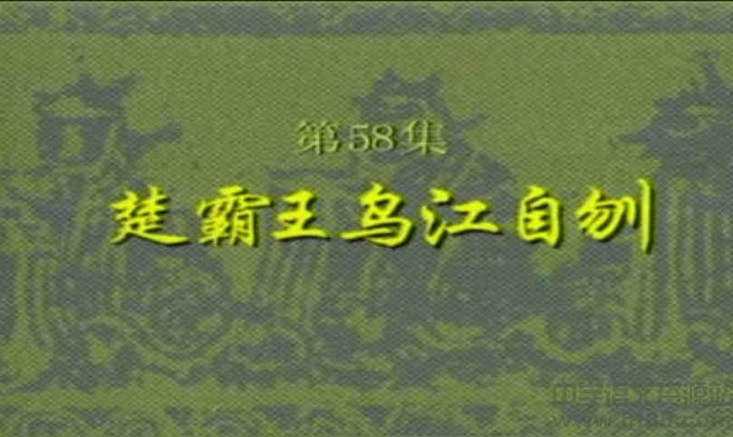 《项羽之死》(楚霸王乌江自刎)故事视频带香蕉的表情包舔图片