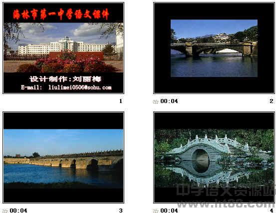 中国石拱桥ppt142