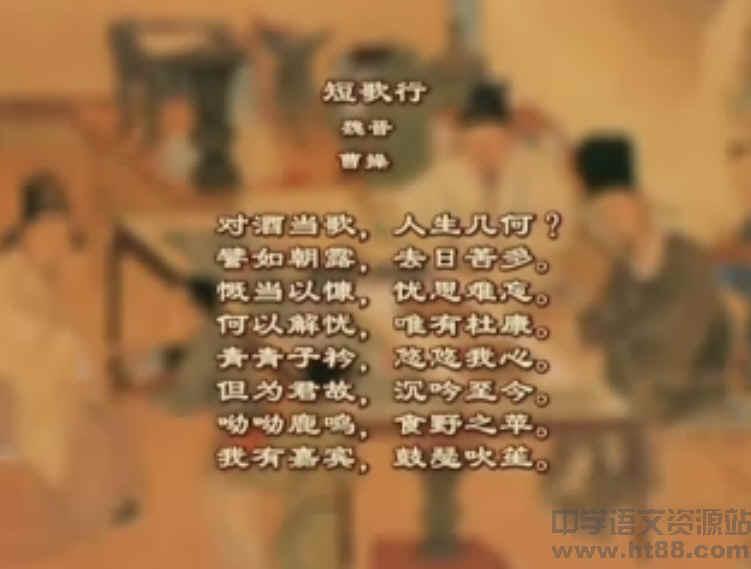 诗词欣赏-短歌行·曹操-广大的日志-网易博客