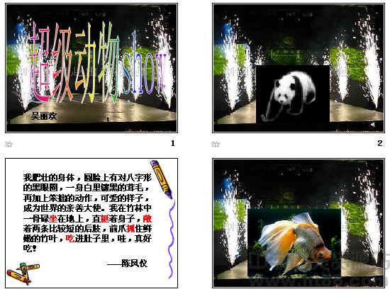 图文结合,通过可爱的动物图片,结合本班同学写的好的文段,分析出彩的