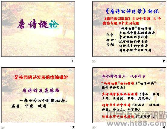 唐诗宋词选读之唐诗系列ppt 苏教版