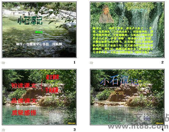 小石潭记ppt102 北师大版