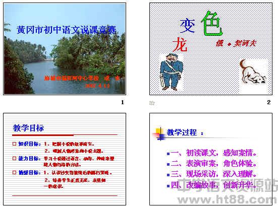 变色龙ppt91(说课)故事版人教中成长课后反思的图片