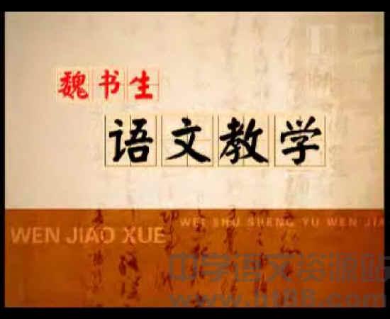 魏书生谈语文教学(上)视频讲座