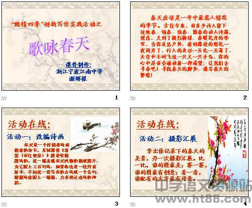 """包括""""歌咏春天""""""""相约夏天""""""""拥抱秋天""""和""""走进冬天""""等"""