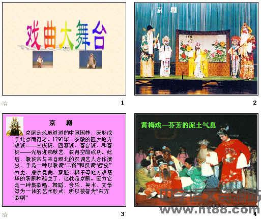 《综合性学习:戏曲大舞台》ppt84