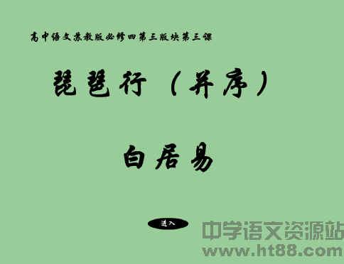 琵琶行flash课件10 苏教版