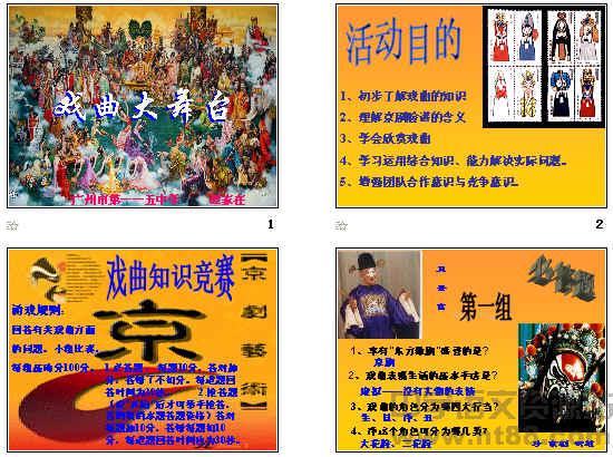 《综合性学习:戏曲大舞台》(走近中国戏曲)ppt89