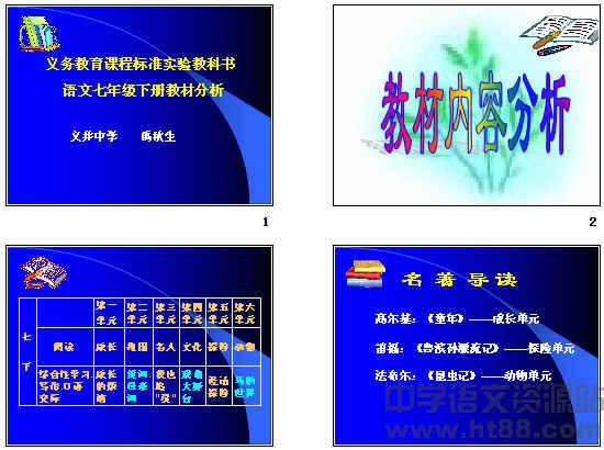 人教版七年级语文下册