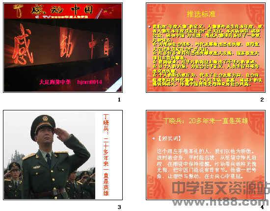 高三作文素材2013年感动中国十大人物事迹及颁奖词