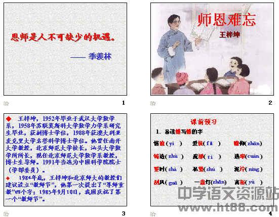 《小学难忘》ppt师恩图书室管理制度图片