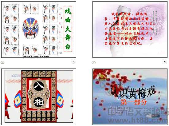 《综合性学习:戏曲大舞台》ppt94