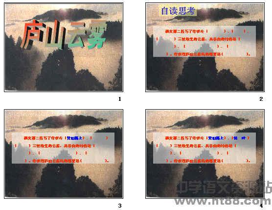 庐山的云雾课件内容庐山的云雾课件版面设计