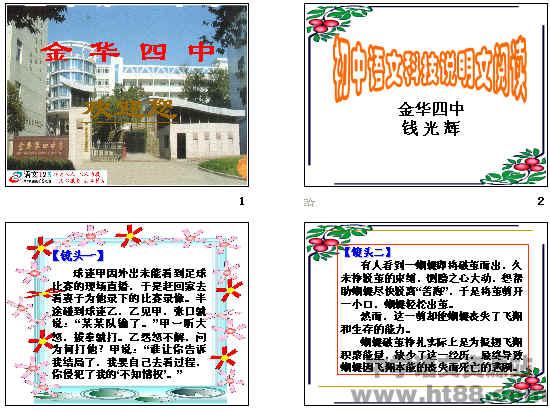初中语文科技说明文阅读ppt