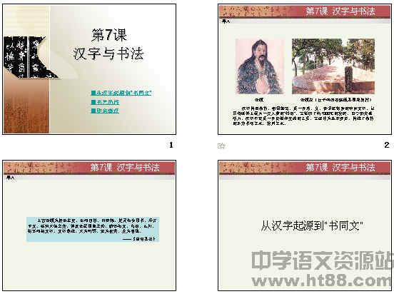 汉字与书法ppt1