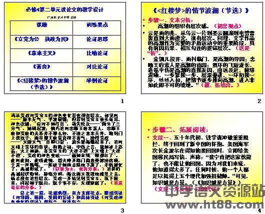 高中语文必修四第二单元议论文教学设计ppt