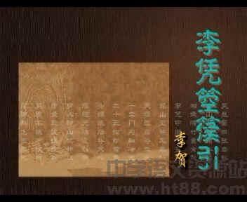 高中古诗文诵读系列《李凭箜篌引》视频朗读及