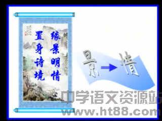 中国古代诗歌散文欣赏课例置身诗境缘景明情视