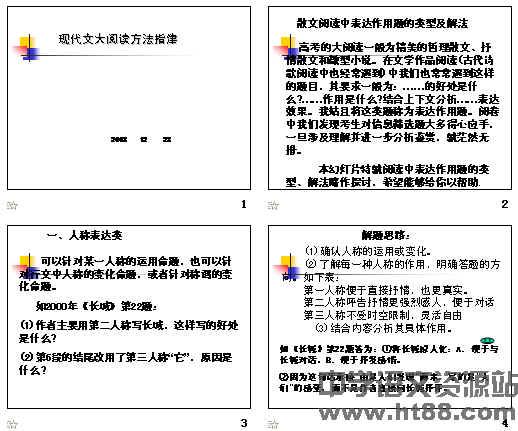 高考复习现代文大阅读方法指津ppt