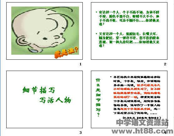 高中作文指导之细节通用写活星河ppt描写高中4人物南图片