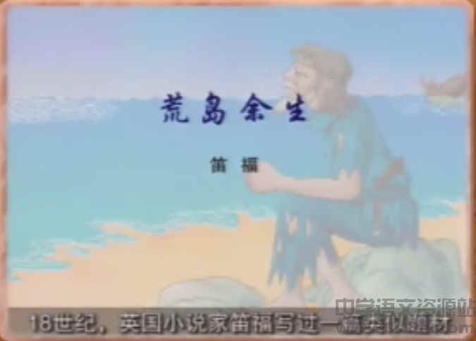 《荒岛余生》视频讲解