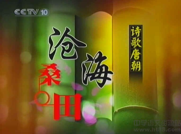 百家讲坛诗歌唐朝·沧海桑田视频讲座 通用