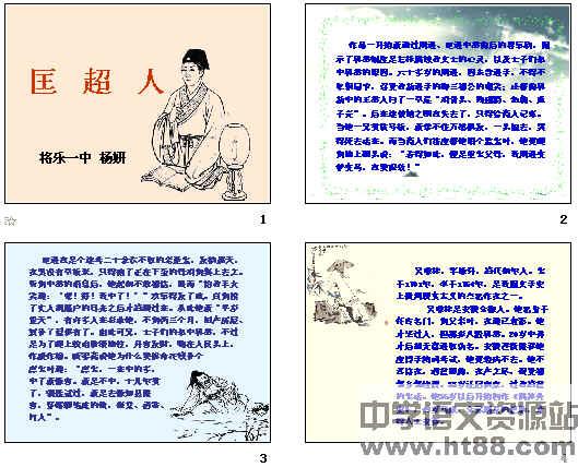 共35张,结合《儒林外史》其他章节对文章进行分析,并补充书中其他图片