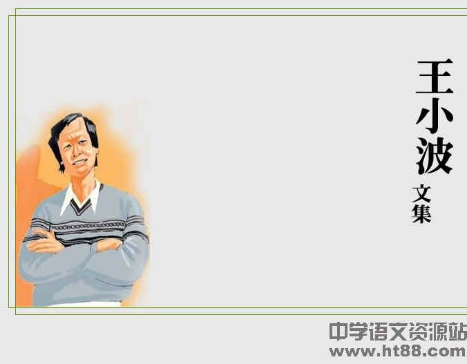 梦百姓·洋人·官对中国文化的布罗代尔式考证人性的逆转肚子