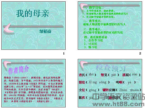 《我的母亲》(邹韬奋)ppt23教案设计幼儿实习图片