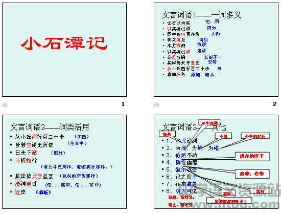 小石潭记ppt126(复习) 北师大版