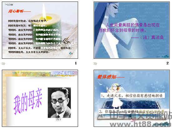 《我的母亲》(邹韬奋)ppt25年数五小学学可能性说课稿图片