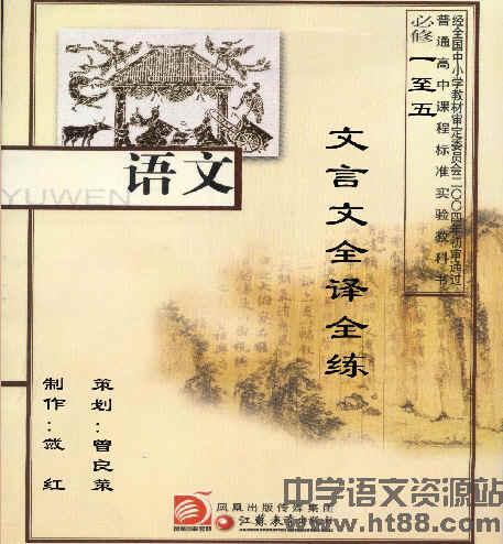苏教版高中语文所有古文诗词目录