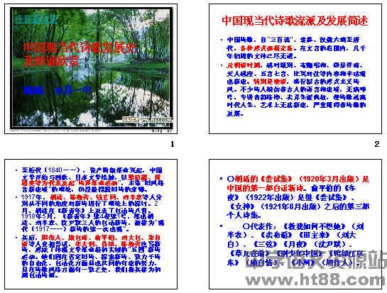 中国现当代诗歌发展史及朗诵欣赏ppt