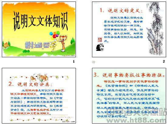 网站首页 下载首页 初中课件 初中其它课件  手机网页:浏览手机版
