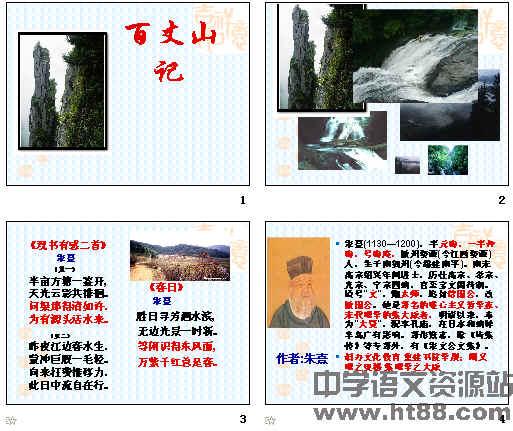 百丈山记ppt8 粤教版