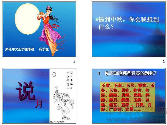 中秋咏月诗词三首 ppt10