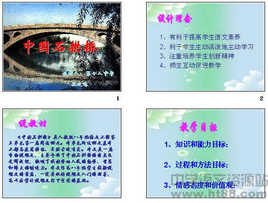 中国石拱桥ppt156 说课