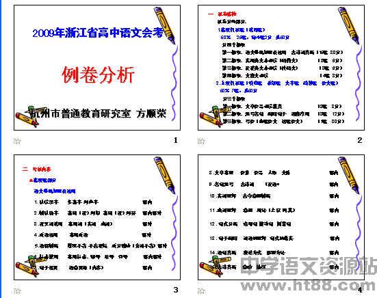 2009年浙江省高中语文会考例卷分析ppt