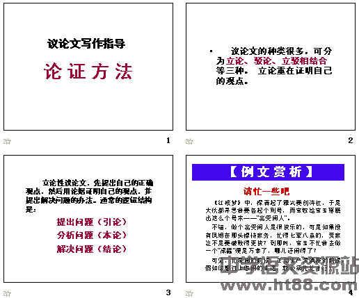 议论文写作指导:论证方法ppt