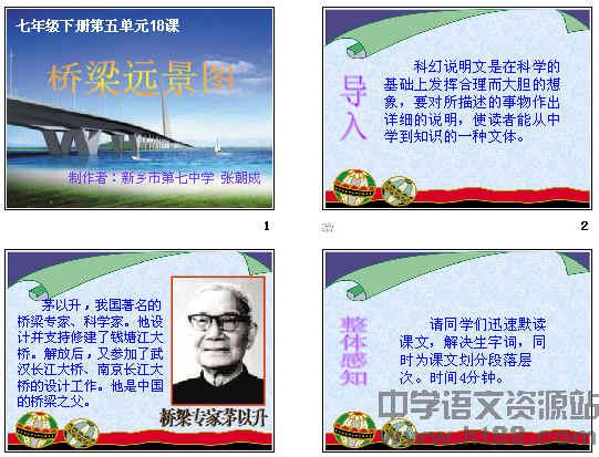 七年级下册(课件+测试):桥梁远景图 【2012 语文教学资料】语高清图片