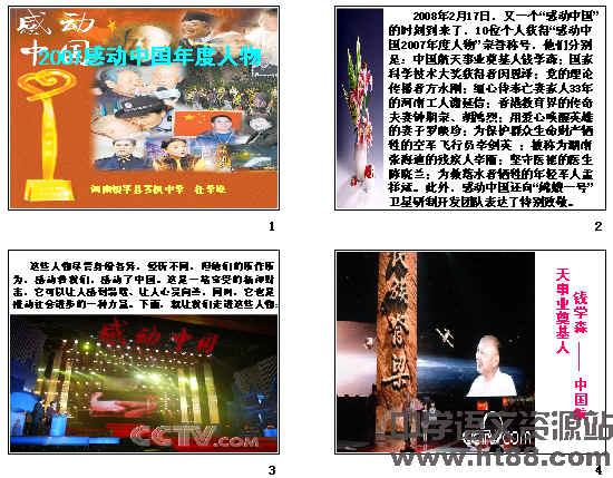 2007感动中国年度人物ppt